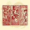 GTY-1665<BR>30公分精緻紅絨剪紙直聯