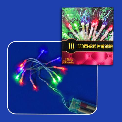 GTX-8136<BR>10LED閃亮彩色電池燈