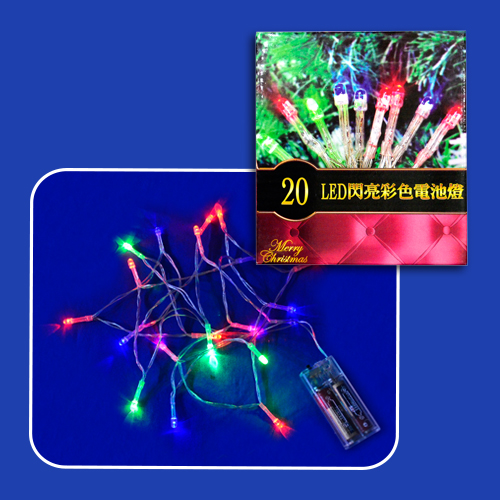 GTX-8137<BR>20LED閃亮彩色電池燈