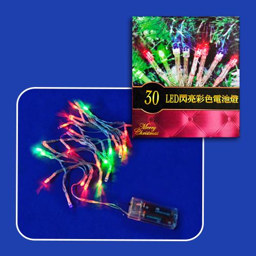 GTX-8138<BR>30LED閃亮彩色電池燈