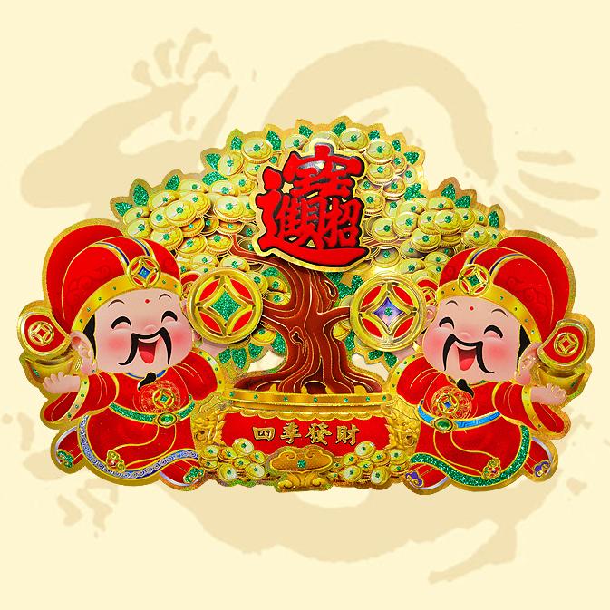 GTY-1565<BR>46公分立體招財財神春聯