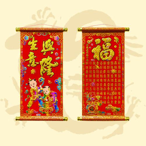 GTY-1692<BR>45公分燙金絨布七彩掛軸