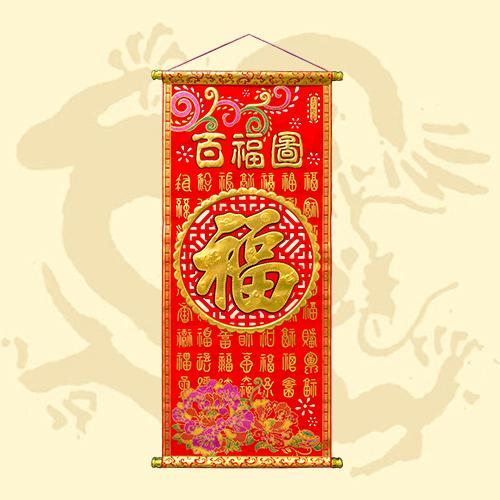 GTY-1805<BR>百福鏤空燙金絨布大掛軸
