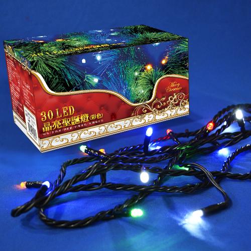 GTX-8134A(彩色)<BR>30LED晶亮聖誕燈