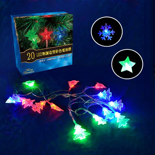 GTX-8139<BR>20LED聖誕彩色電池燈