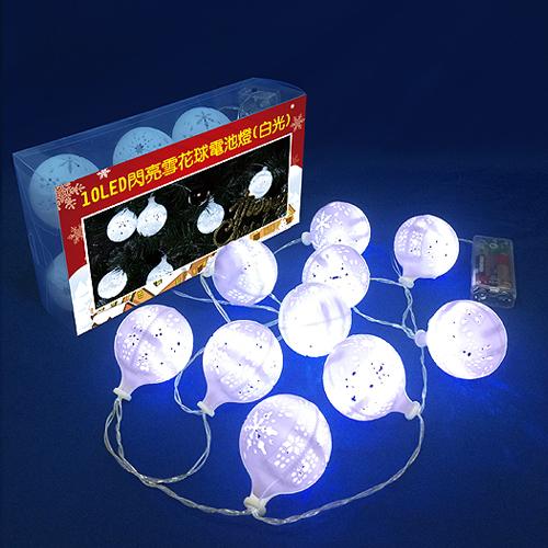 GTX-8143(白光)<BR>10LED閃亮雪花球燈